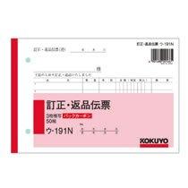 コクヨ ウ-191N 訂正・返品伝票 3枚複写 バックカーボン B6・ヨコ型