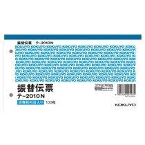 コクヨ テ-2010N 振替伝票(仮受・仮払消費税額表示入)