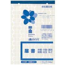 日本法令 労務10-1 届書 B6判