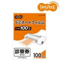 TN-SN100 ラミネートフィルム グロスタイプ(つや有り) 100μ 診察券サイズ 汎用品