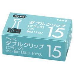 TWB-2 ダブルクリップ 小小 ブラック 口幅15mm 汎用品