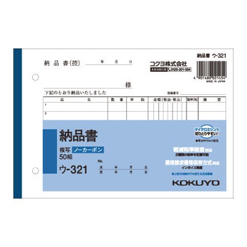 コクヨ ウ-321 NC複写簿 ノーカーボン 納品書B6ヨコ型