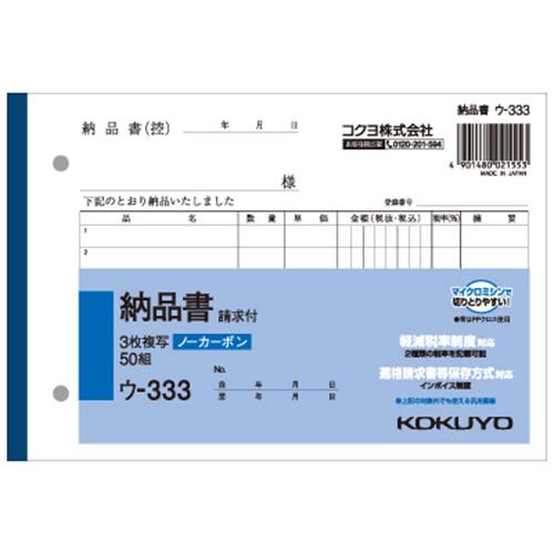 コクヨ ウ-333 NC複写簿 ノーカーボン 3枚請求付き納品書B6ヨコ型