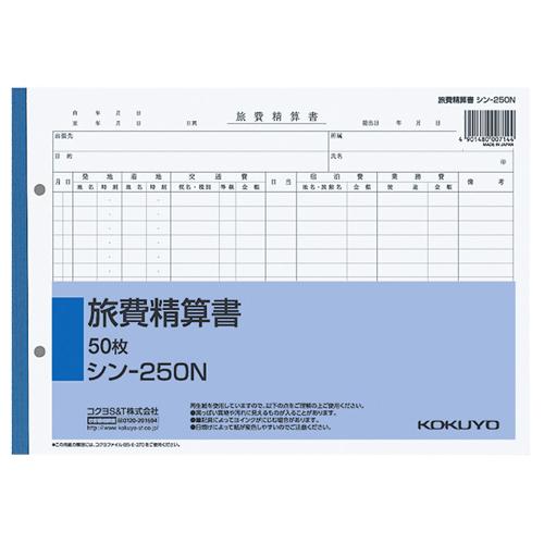 コクヨ シン-250N 社内用紙 旅費精算書 B5 2穴