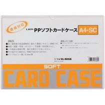 ライオン A4-SC PPソフトカードケース(軟質タイプ) A4