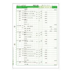 弥生 332007 ページプリンタ用兼用元帳