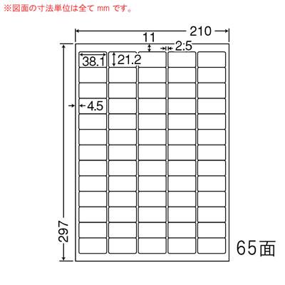 ナナ LDW65KF シートカットラベル(再剥離タイプ)