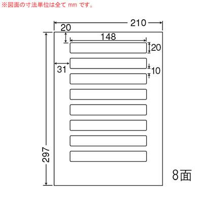 ナナ LDW8UB シートカットラベル(ページプリンタ用ラベル)