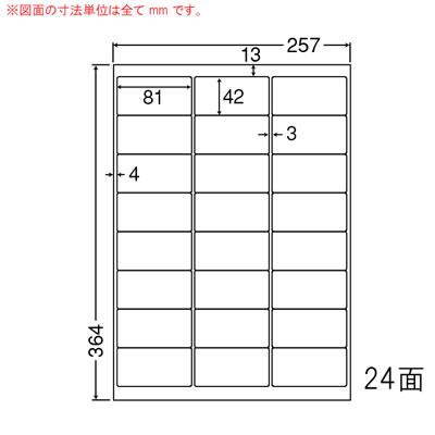 ナナ LEW24UF シートカットラベル(ページプリンタ用ラベル)