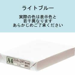 APP カラーPPC用紙 A4 ライトブルー