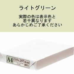 APP CPT001 カラーPPC用紙 A4 ライトグリーン