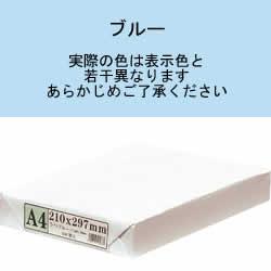 APP カラーPPC用紙 A4 ブルー