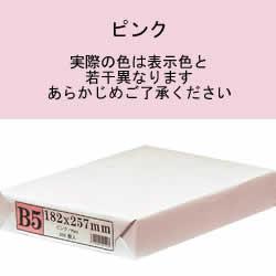 APP カラーPPC用紙 B5 ピンク