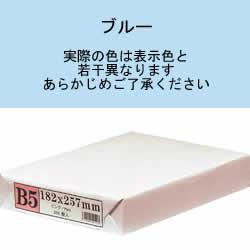APP カラーPPC用紙 B5 ブルー