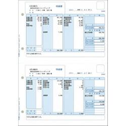 弥生 336001 給与明細書 単票用紙 A4
