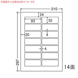 ナナ LDW14QGF シートカットラベル(ページプリンタ用ラベル)
