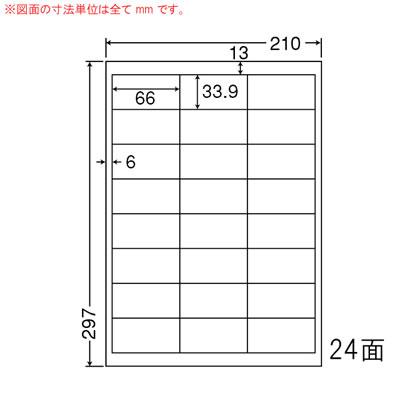 ナナ LDW24UCX シートカットラベル(カラーインクジェット用)