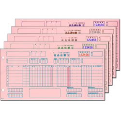 チェーンストア統一伝票 C-RH15 返品伝票 手書用 汎用品
