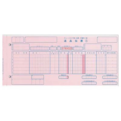 チェーンストア統一伝票 C-RH25 返品伝票 手書用1型 汎用品