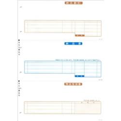 応研 HB021 納品書(納控・納・受領) 販売大臣用