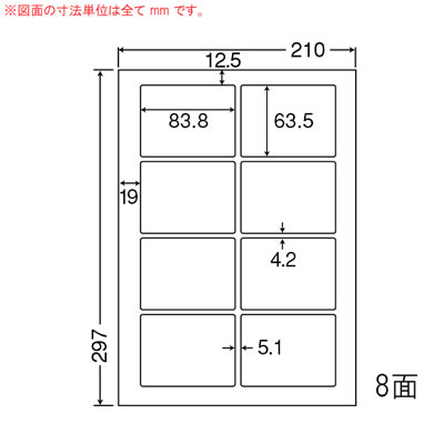 ナナ LDW8SJ シートカットラベル(ページプリンタ用ラベル)