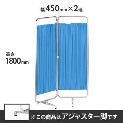 スクリーンパーテーション 高さ1800mm ブルー 2つ折り