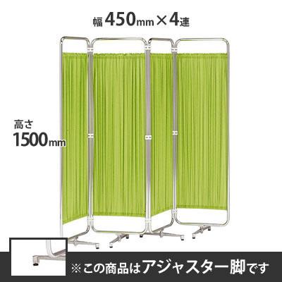 スクリーンパーテーション 高さ1530mm グリーン 4つ折り
