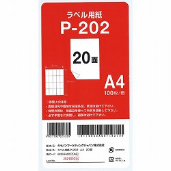 CANON 6055A007 ラベル用紙 A4-20面 純正
