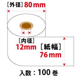 上質ロール W76mm×φ80mm×12mm 汎用品 (RP768012)