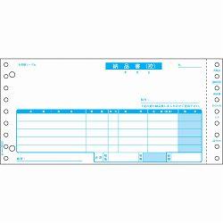 ヒサゴ BP0101 納品書(税抜き)