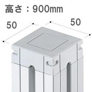 パーテーションLPX用オプション 連結ポール 高さ900