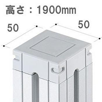 パーテーションLPX用オプション 連結ポール 高さ1900