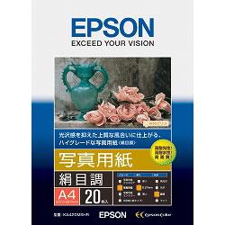 EPSON KA420MSHR 写真用紙<絹目調> A4