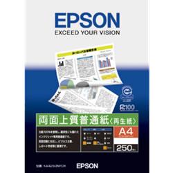 EPSON KA4250NPDR 両面上質普通紙 再生紙 A4