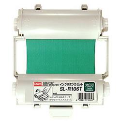 マックス SL-R106Tフカミドリ ビーポップ100タイプインクリボン 深緑