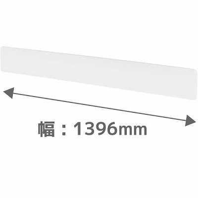 KSM-15-NW スタックテーブル用幕板 ホワイト