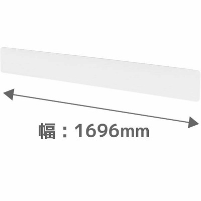 スタックテーブルKS 幅1800mm用 幕板 ホワイト