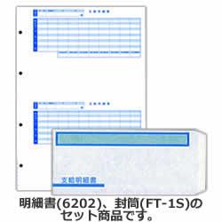 オービック KWP-1S支給明細書パック(6202+FT-1S)