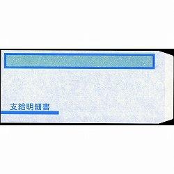 オービック FT-1S 支給明細書窓付封筒シール付