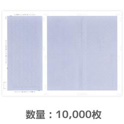 圧着封筒 三つ折りA4紙 20冊