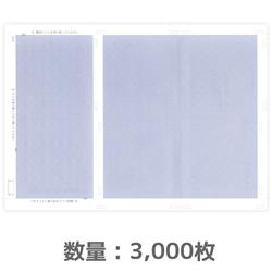 圧着封筒 三つ折りA4紙 6冊
