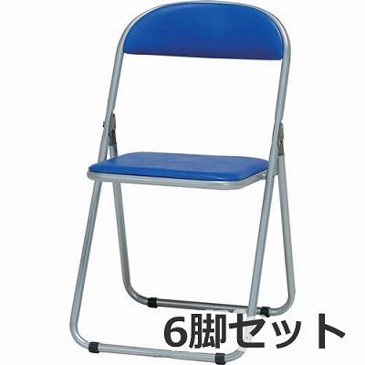 パイプ椅子 ブルー 6脚セット