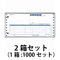 オービック 4025 納品書4P 2箱セット