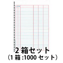 オービック 4124 単票バインダー元帳 (3420後継品) 1式=2箱