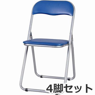 パイプ椅子 スチール脚 ブルー 4脚セット