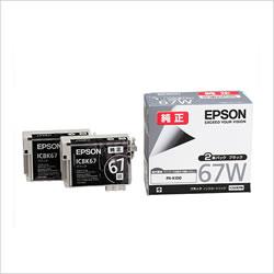 EPSON ICBK67W インクカートリッジ ブラック 2本パック 純正