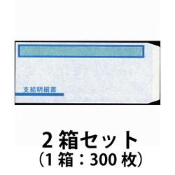 オービック FT-1S 支給明細書窓付封筒シール付 1式=2箱