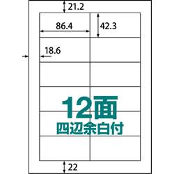 楽貼ラベル 12面 UPRL12A-500