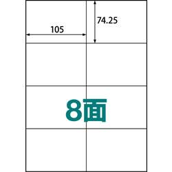 楽貼ラベル 8面 UPRL08A-500