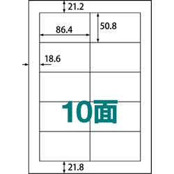 楽貼ラベル 10面 UPRL10A-500